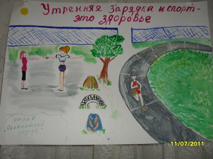 Как нарисовать стенгазету здоровый образ жизни для школы Сайт о рисовании.